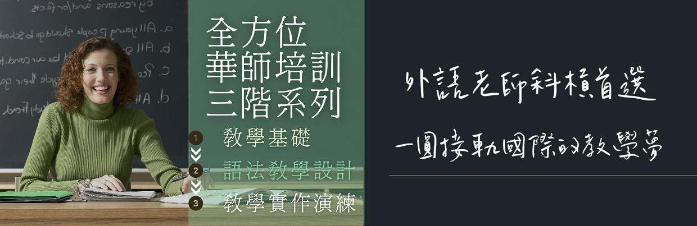 全方位華師培訓系列:(二)語法及教學設計篇