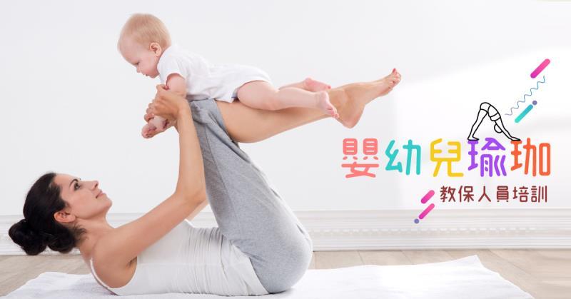 嬰幼兒瑜珈教保人員培訓