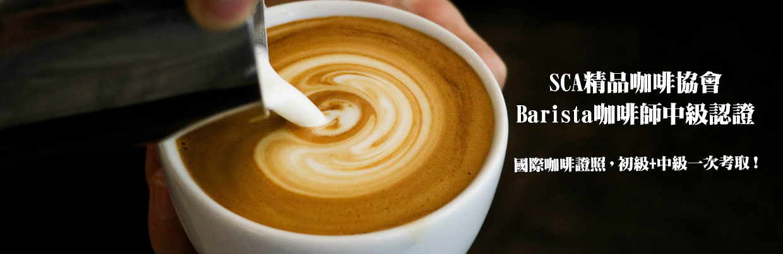 SCA精品咖啡協會-Barista咖啡師中級認證