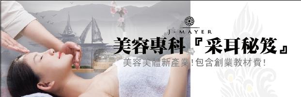 2PBVB1010 美容專科『采耳秘笈』 美容美體新產業!包含創業教材費!