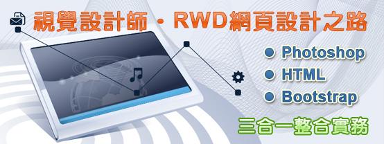 8IH7sample 視覺設計師的RWD網頁設計之路 Photoshop+HTML+Bootstrap整合實務