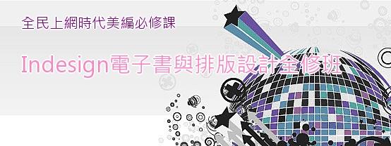 8V33SAMPLE Indesign 電子書與排版設計全修班 【王銘滄老師】30H 完整課程