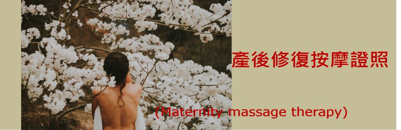 3FZ4B0120 產後修復按摩證照(Maternity massage therapy) 【初階】