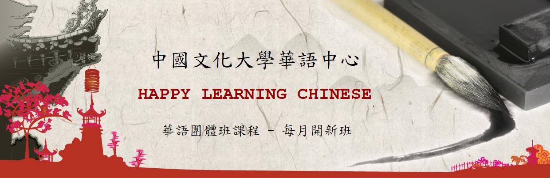 華語初級一課程