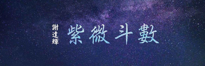 謝達輝紫微斗數初階班