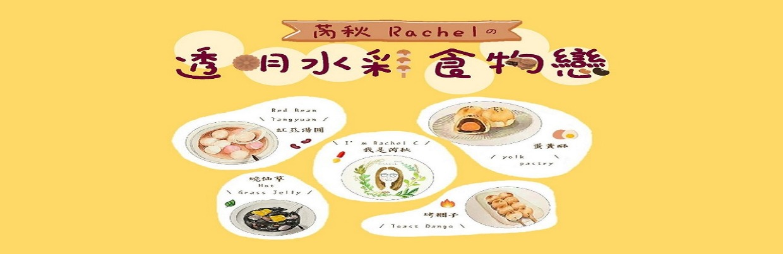 3FZ9B0040 芮秋Rachel的透明水彩食物戀 台灣在地魂中式點心 驚喜加映溫潤感書法題字