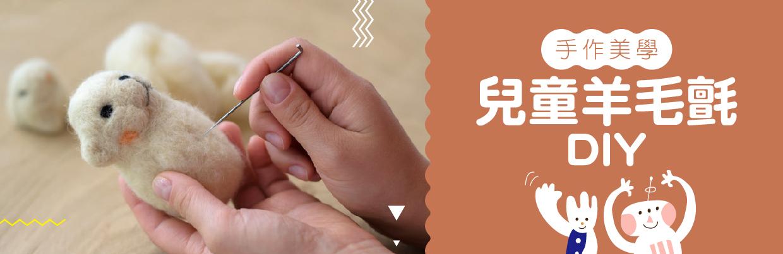 兒童羊毛氈DIY