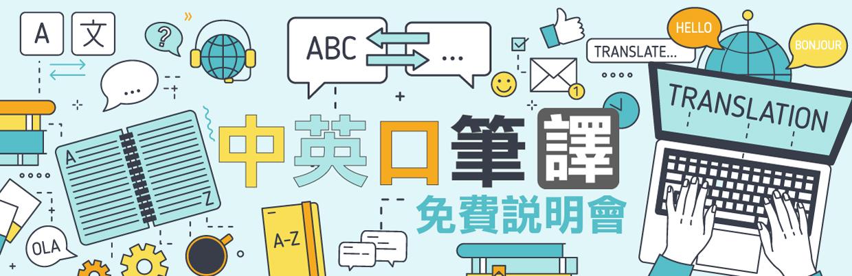 中英文口筆譯免費說明會