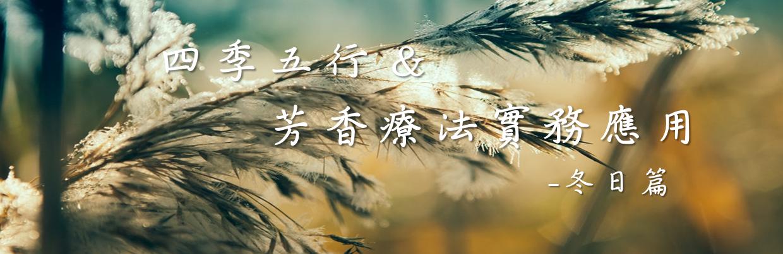 四季五行&芳香療法實務應用-冬日篇