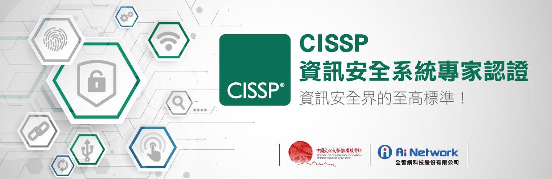 CISSP資訊安全系統專家認證