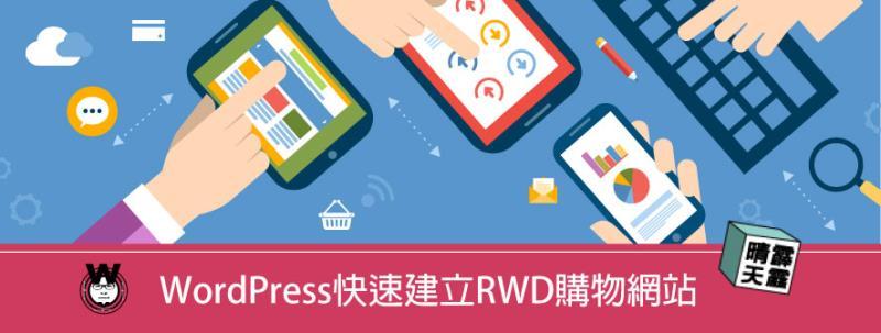 8IF8sample WordPress快速建立RWD購物網站 快速學習,極速架站!