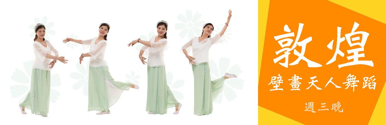 【敦煌舞蹈學院】敦煌壁畫天人舞蹈
