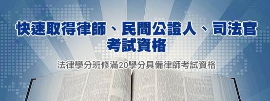 KH01B0030 法律學分班-高雄 144期民法組12學分~修滿20學分以上具備律師考試資格