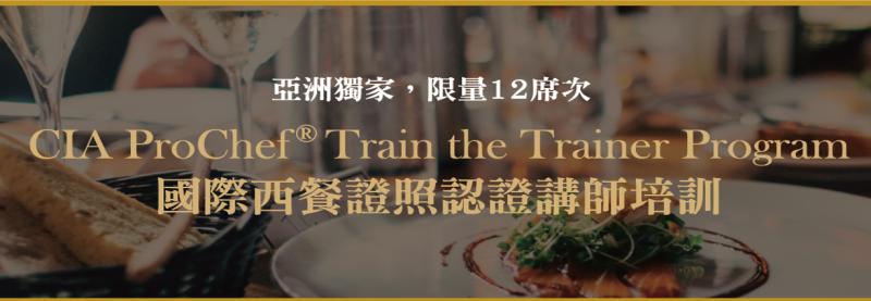 8X83sample 美國廚藝學院CIA ProChef Level 1 – 認證講師培訓報名費  亞洲獨家12席,嚴謹專業訓練,成就廚藝頂尖!
