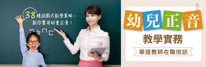 華語教師在職培訓:幼兒正音教學實務