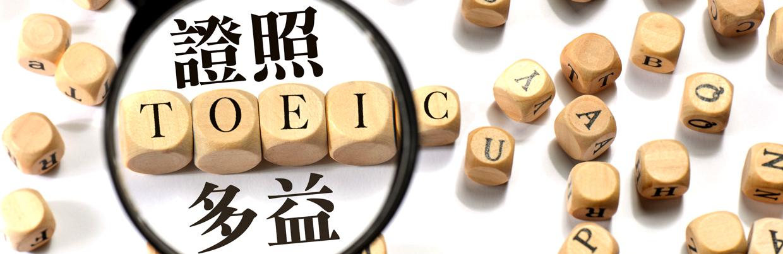 0EL3sample 8週TOEIC多益實戰班 【再5名開班!】【目標多益金色證書!】