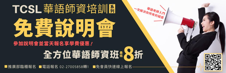 2C55sample 華語師資系列免費講座  華語老師入門-課程說明會(平日晚場),為您解決所有疑惑!
