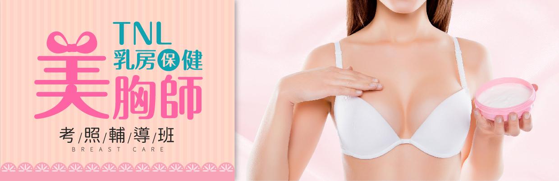 TNL乳房保健美胸師考照輔導班