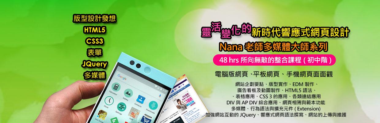 0IETB1031 靈活變化的新時代響應式網頁設計 Nana老師的網站設計  整合大躍進