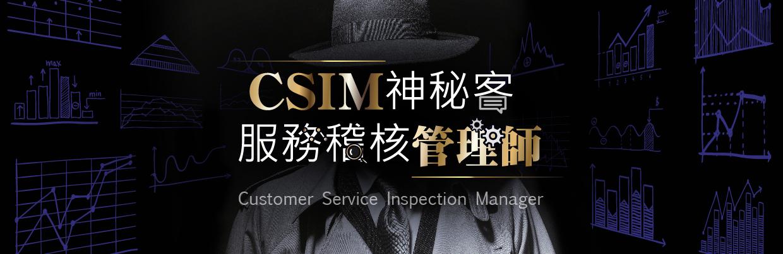 0QD0B0110 CSIM 神秘客服務稽核管理師 提升職場斜槓專業力