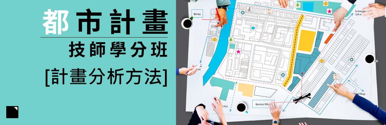 都市計畫技師學分班-計畫分析方法