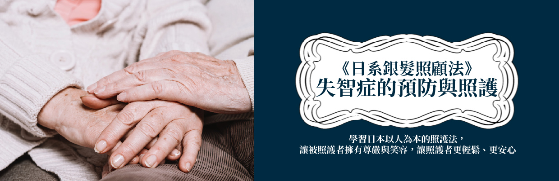 《熟年力系列》日系銀髮照護法:失智症的預防與照護