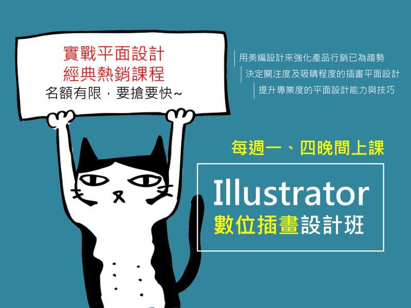 6I13SAMPLE Illustrator數位插畫設計班 ~平面設計經典熱銷課程.剩7名額,要搶要快!