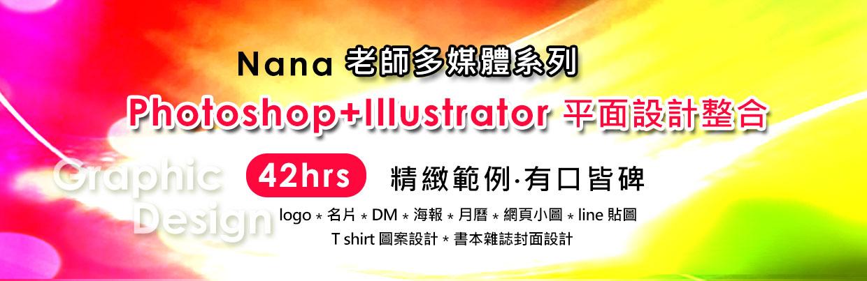 Photoshop + Illustrator 平面創意設計