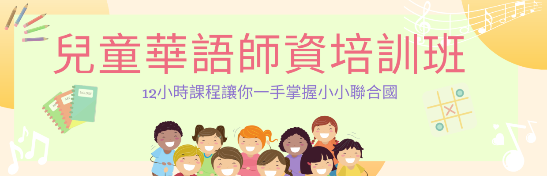 2C26SAMPLE 兒童華語師資培訓  70%實務課程,課程主題多樣化,讓您一手掌握小小聯合國!