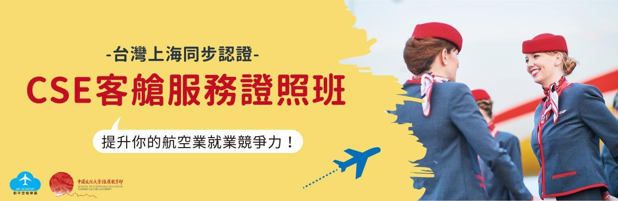 0QD3B0070 CSE客艙服務管理師證照班 【線上遠距互動教學】