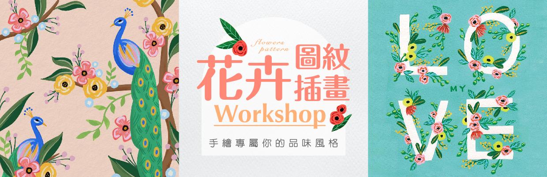 花卉圖案插畫Workshop