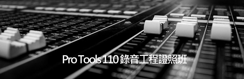 Pro Tools 110錄音工程國際認證班