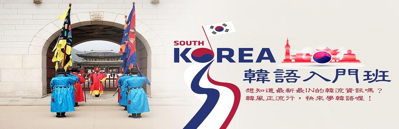 韓語入門班