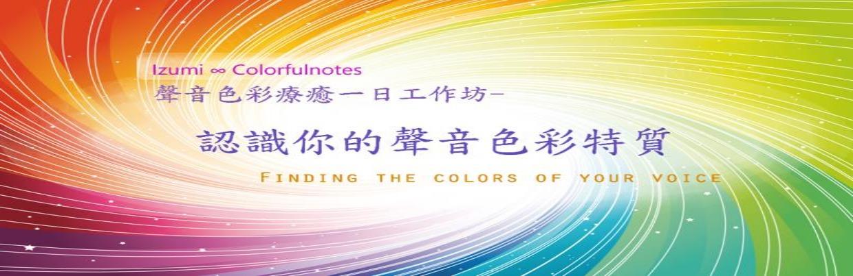 認識你的聲音色彩特質一日工作坊