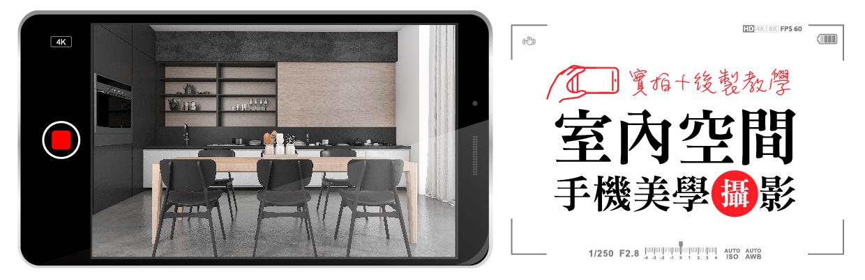 4FA7B0100 室內空間手機美學攝影 ~實拍+後製教學,打造具行銷力的影像作品!確定開課!剩4名額