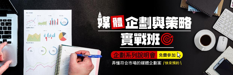 【企劃系列免費說明會】媒體企劃與策略實戰班