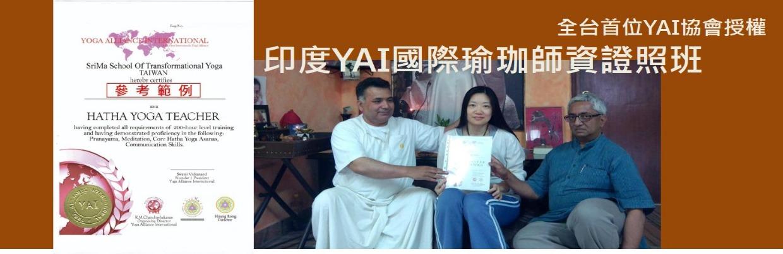 3FN8B1060 印度YAI國際瑜珈師資證照班 全台首位印度國際瑜珈協會授權~9/25前早鳥優惠