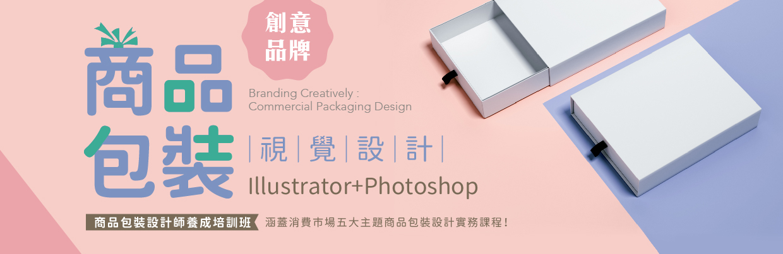 2F90B0110 【創意品牌 X 商品包裝策略視覺設計】Illustrator+Photoshop ~【10/5前早鳥價】晚間班-五大主題商品包裝設計實務課程!