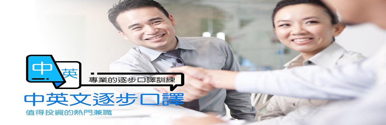 中英文逐步口譯培訓班