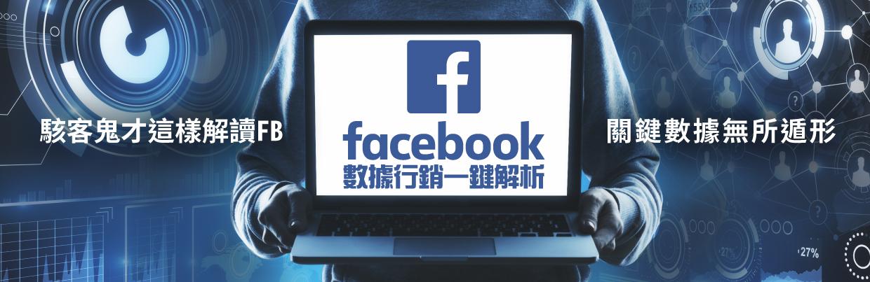 <行銷講座>Facebook數據行銷一鍵解析