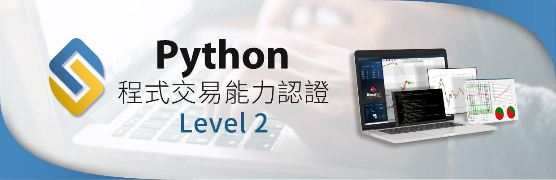 Python程式交易能力認證