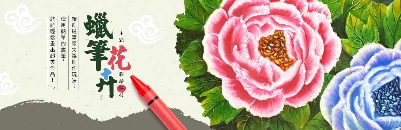 蠟筆花卉主題彩繪秘技