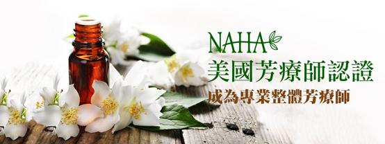 8UGYsample NAHA美國整體芳療師認證-高階I學科 成為專業芳療師