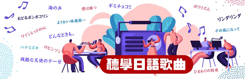 長春-聽學日語歌曲