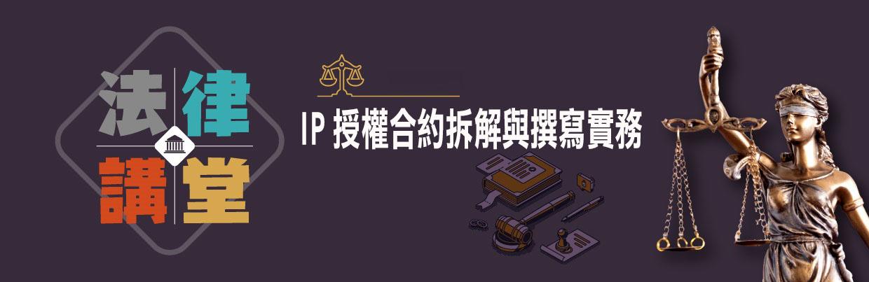 法律講堂-IP授權合約拆解與撰寫實務