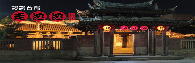 0AP1B0100 長春-認識台灣走透透 用深入淺出輕鬆愉悅的方式~帶您認識台灣的歷史喔!