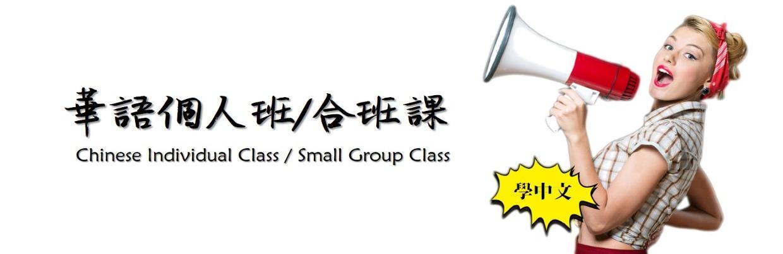 華語個人班/合班課