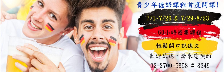 IS02sample 青少年德國語言密集班
