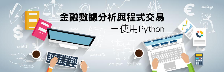 金融數據分析與程式交易-使用Python