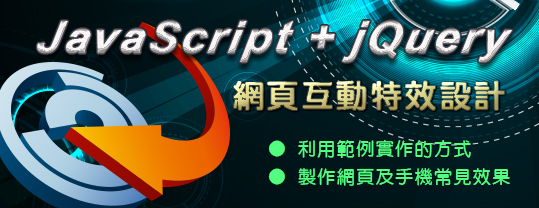 8IA7sample JavaScript+JQuery網頁互動特效設計 【網頁設計大補帖系列課程】